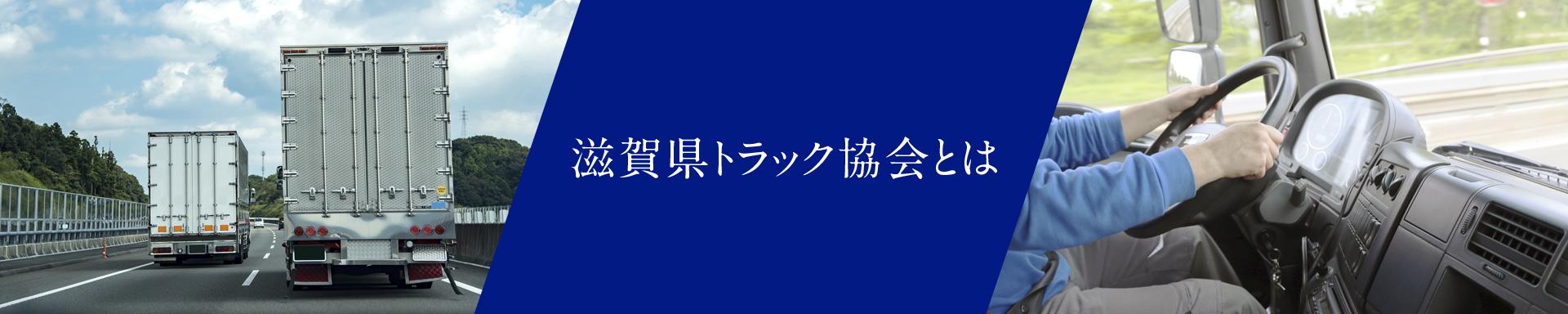 滋賀県トラック協会とは