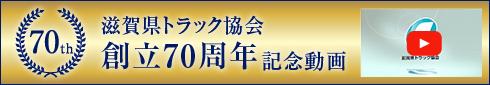 滋賀県トラック協会創立70周年記念動画