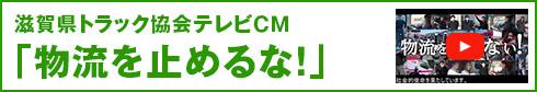 滋賀県トラック協会テレビCM「物流を止めるな!」