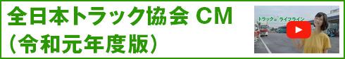 全日本トラック協会CM(令和元年度版)