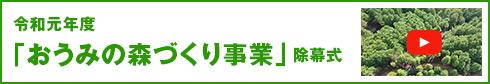令和元年度「おうみの森づくり事業」除幕式
