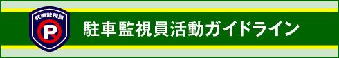 駐車監視員活動ガイドライン