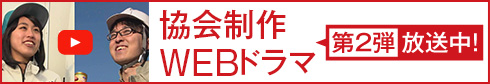 協会制作WEBドラマ第2弾放送中!