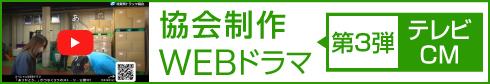 協会制作WEBドラマ第3弾テレビCM
