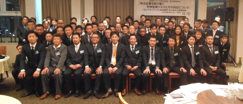 滋賀県トラック青年協議会の取り組み