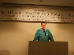 松田副会長