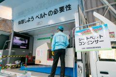 (公財)滋賀県交通安全協会 シートベルトコンビンサー